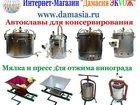 Фотография в   Автоклав для консервирования предлагает дилер в Хабаровске 18900