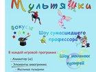 Увидеть фото Организация праздников Веселые Мультяшки - Организация детских праздников 32423944 в Хабаровске
