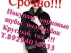 Увидеть foto Женская одежда Куплю норковую шубу б/у 32710828 в Хабаровске