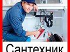 Смотреть фото  Сантехнические работы от А до Я 32785032 в Хабаровске