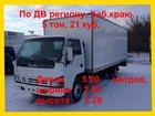 Скачать бесплатно изображение Транспорт, грузоперевозки Грузоперевозки из Комсомольска на Амуре 5т 21куб, недорого 34453955 в Хабаровске