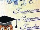 Фото в   Контрольные, курсовые, дипломные! ! Наша в Хабаровске 400