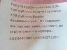 Смотреть foto  предлагаем услуги грузоперевозок 36941673 в Хабаровске