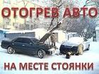Изображение в   Отогрев и помощь в запуске вашего авто быстро, в Хабаровске 0
