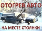 Уникальное foto  Отогрев авто, прикуривание, быстрый пуск от 500 рублей 38289810 в Хабаровске