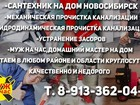 Смотреть фото  Услуги сантехника: круглосуточно , качественно,недорого, 38971422 в Новосибирске