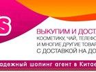 Просмотреть фото Разное Товары из Китая 39522787 в Киеве