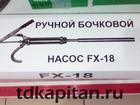 Уникальное изображение Разное Насос для бочки FX-18 /масла, гсм, дизельное топливо/ 40017788 в Хабаровске