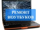 Профессиональный ремонт ноутбуков в Хабаровске