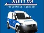 Скачать foto  Оперативная доставка грузов по России и странам СНГ 59210520 в Хабаровске