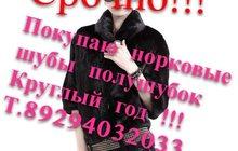 Куплю норковую шубу б/у в Хабаровске