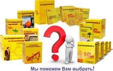 Лицензия 1С купить в Хабаровске