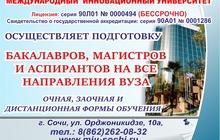 Университеты в Сочи