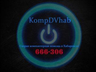 Скачать изображение Компьютерные услуги Скорая компьютерная помощь в Хабаровске KompDVhab 32601372 в Хабаровске
