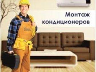Смотреть фотографию  Установка кондиционеров в Хабаровске 35249909 в Хабаровске