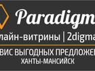Фотография в   Интернет- Реклама Ханты-Мансийск.   У Вас в Ханты-Мансийске 10