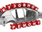 Скачать бесплатно foto  Кузовные работы любой сложности 37673963 в Ханты-Мансийске