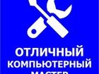 Свежее изображение Электрика (услуги) Ремонт настройка и обслуживание компьютеров в Ханты-Мансийске, Выезд на дом 52393166 в Ханты-Мансийске