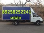 Смотреть изображение Транспорт, грузоперевозки переезд Щелково недорго 32984000 в Щелково