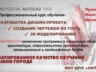 Уникальное фото Курсы, тренинги, семинары Курсы по изучению AutoCAD 2016 Пушкино - Ивантеевка - Щелково 34355688 в Щелково