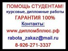 Уникальное изображение Курсовые, дипломные работы Дипломные, курсовые работы на заказ БЕЗ плагиата в Щербинке 34546986 в Щербинке