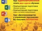 Увидеть фотографию Курсы, тренинги, семинары Современные компьютерные курсы по изучению информационных технологий 35360762 в Щелково