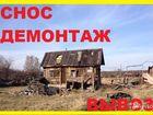 Скачать foto  Снос демонтаж утилизация домов, дач, сараев, в т, ч, после пожара 37863890 в Щелково