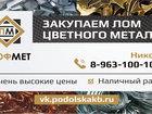 Уникальное фото Разное Прием быстрореза (Р6М5, Р18, Р9, Р3М3, р12, Р6М5К5, Р9К5 и др,) 43345378 в Щербинке