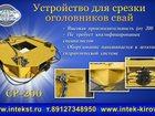 Смотреть фотографию Строительные материалы Оборудования для срезки оголовков свай 33602155 в Игарке