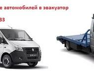 Продажа новых автоэвакуаторов ГАЗ , переоборудование Вашего б/у авто Автоэвакуат