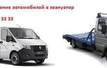 Продажа новых автоэвакуаторов ГАЗ , переоборудование Вашего б/у авто
