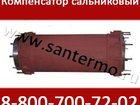 Фотография в Сантехника (оборудование) Сантехника (оборудование) Сальниковые компенсаторы используются в трубопроводах, в Ишиме 0