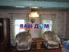 Продается жилой дом 44 кв.м. на земельном участке 5 соток. Ц