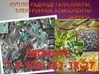 Скачать бесплатно изображение Разные услуги Куплю радиодетали дорого 34341802 в Искитиме