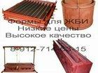 Свежее фото Строительные материалы Формы для железобетонных изделий 34510155 в Истре