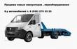 Переоборудование ГАЗ 3309 Газели Валдая Зила