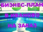 Фотография в Продажа и Покупка бизнеса Готовые бизнес-планы Бизнес-план с расчётами в Иваново +7 9О3 в Иваново 5000