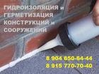 Изображение в   Инъекционная гидроизоляция трещин в Иваново, в Иваново 100