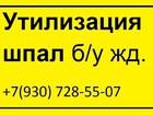 Скачать бесплатно foto Строительные материалы Утилизация деревянных шпал б/у 3класс опасности 35420152 в Иваново
