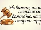 Новое фото Юридические услуги Юридическая помощь по долевому участию в строительстве 59969885 в Иваново