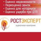 Оценка всех видов имущества в Иваново