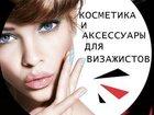 Изображение в   Интернет магазин декоративной косметики Культ в Ижевске 300