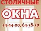 Увидеть фото Двери, окна, балконы Остекление балконов и лоджий 33138215 в Ижевске