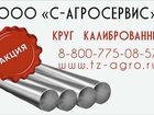Фотография в   Новость от Металлургического завода! Круг в Ижевске 113