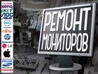Увидеть изображение  Ремонт мониторов и телевизоров 33711531 в Ижевске
