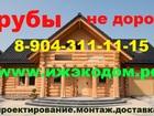 Уникальное фотографию Строительство домов срубы 3х3 4х4 5х5 6х6 7х7 8х8 9х9 34681190 в Ижевске