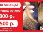 Фото в   Глянец - сеть парикмахерских для всей семьи. в Ижевске 500