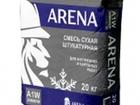 Увидеть foto Строительные материалы ARENA A1W смесь сухая штукатурная 35054150 в Ижевске