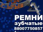 Увидеть foto  Приводные клиновые ремни 35056178 в Ижевске