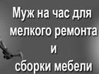 Новое фотографию  Сборка и установка мебели/Мелкий бытовой ремонт 37583743 в Ижевске